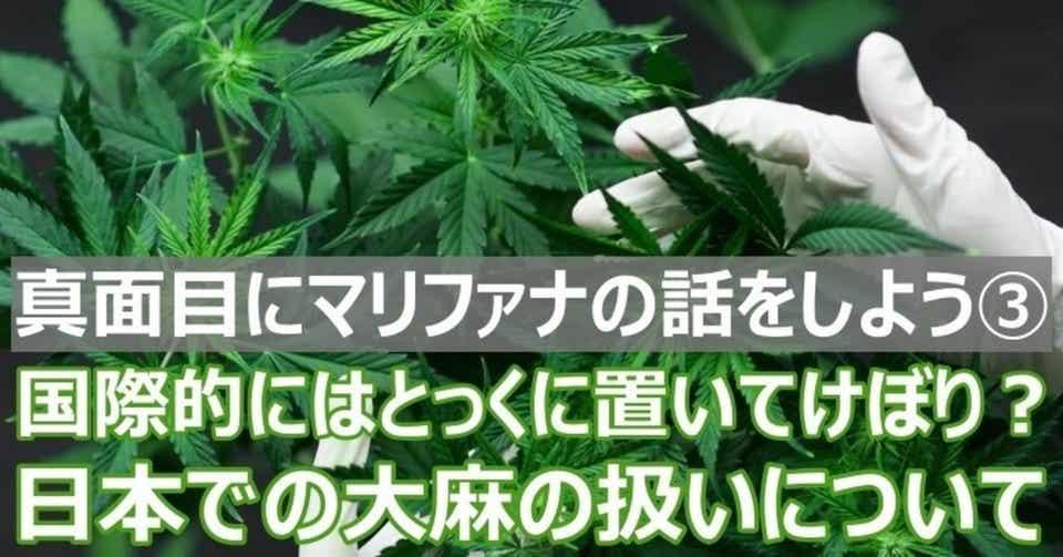 真面目にマリファナの話をしよう③ 日本での大麻の扱い|napo_fitness ...