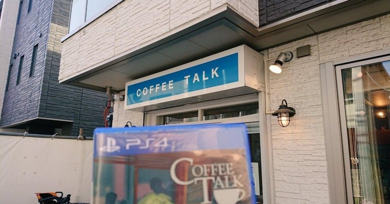攻略 コーヒー トーク