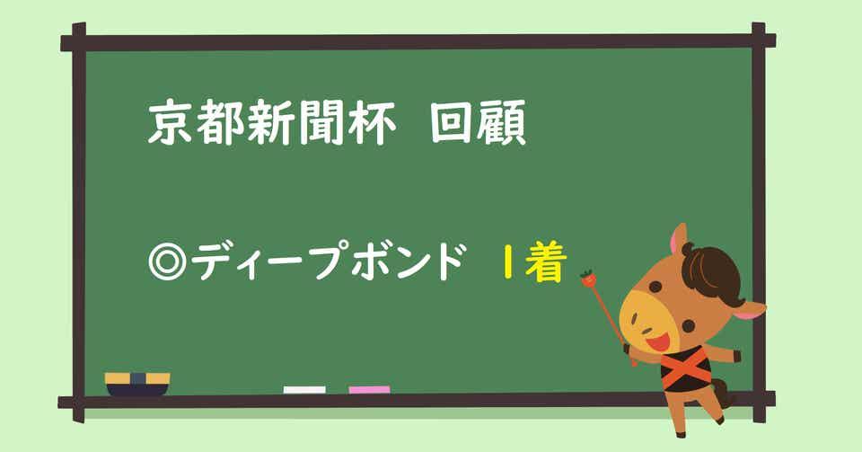 京都 新聞 杯