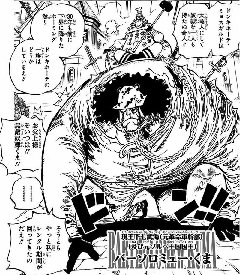One Piece 考察 サボは ビビは ハンコックは どうなっているのか 山野 礁太 ライター One Piece 学 研究家 Note