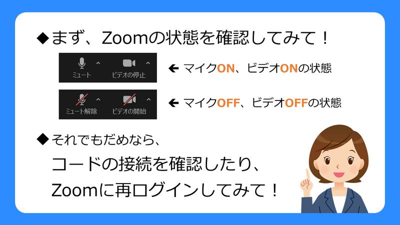 Zoom ミュート
