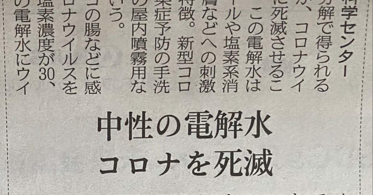 中性の電解水 コロナを死滅(2020年5月11日日経朝刊より)|日経「浅 ...