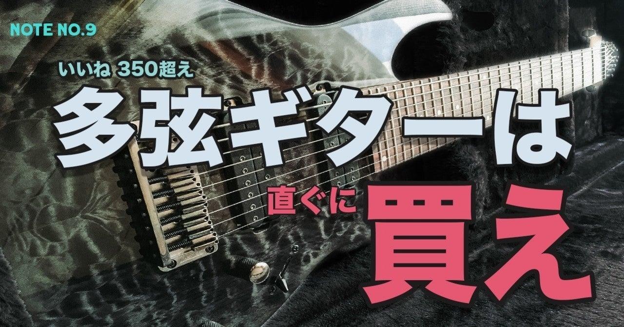 チューニング ギター 7 弦 7弦ギターのメリットとデメリット!使用する理由について!