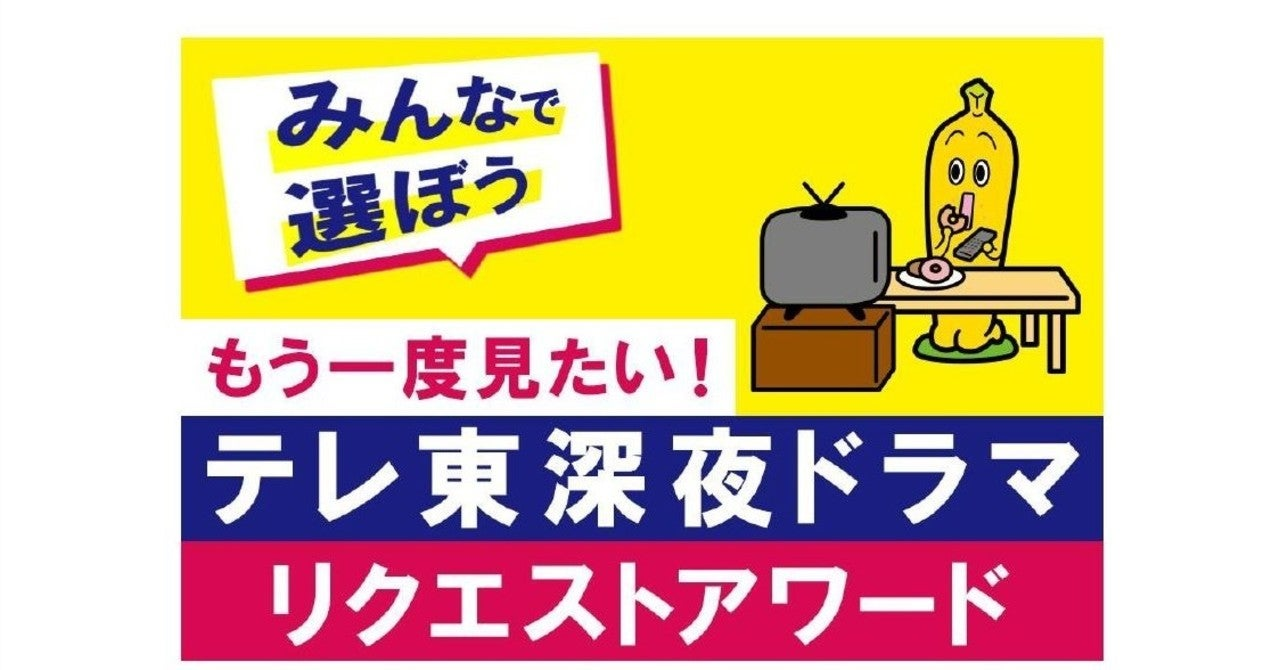 テレビ 東京 深夜 ドラマ