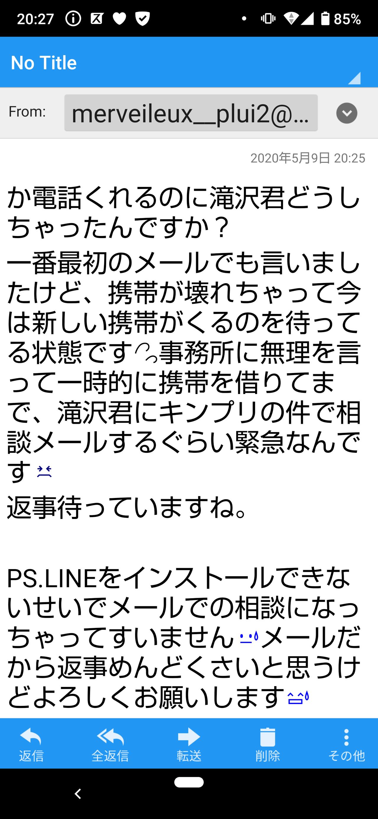 滝沢 君 迷惑 メール