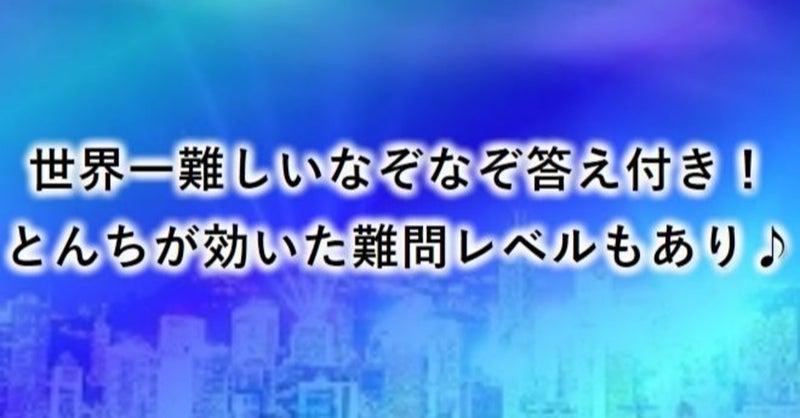 世界一難しいなぞなぞ【シュミレーション仮説(仮想現実説)中心 ...