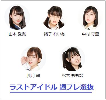 ラスト アイドル 選抜