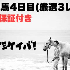 う まなみ 競馬 ニュース