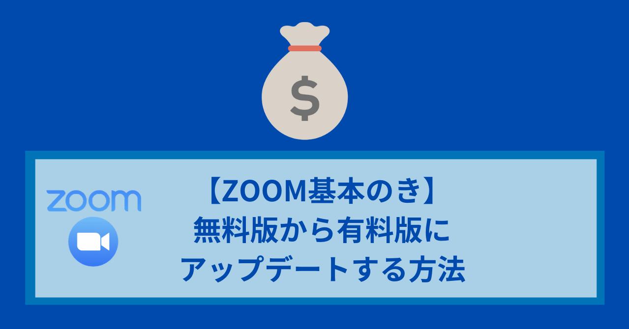 会員 zoom 有料