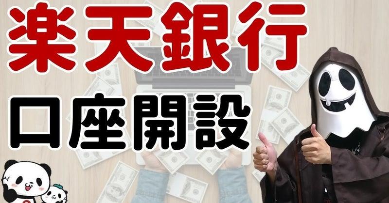 口座 キャンペーン 開設 銀行 楽天
