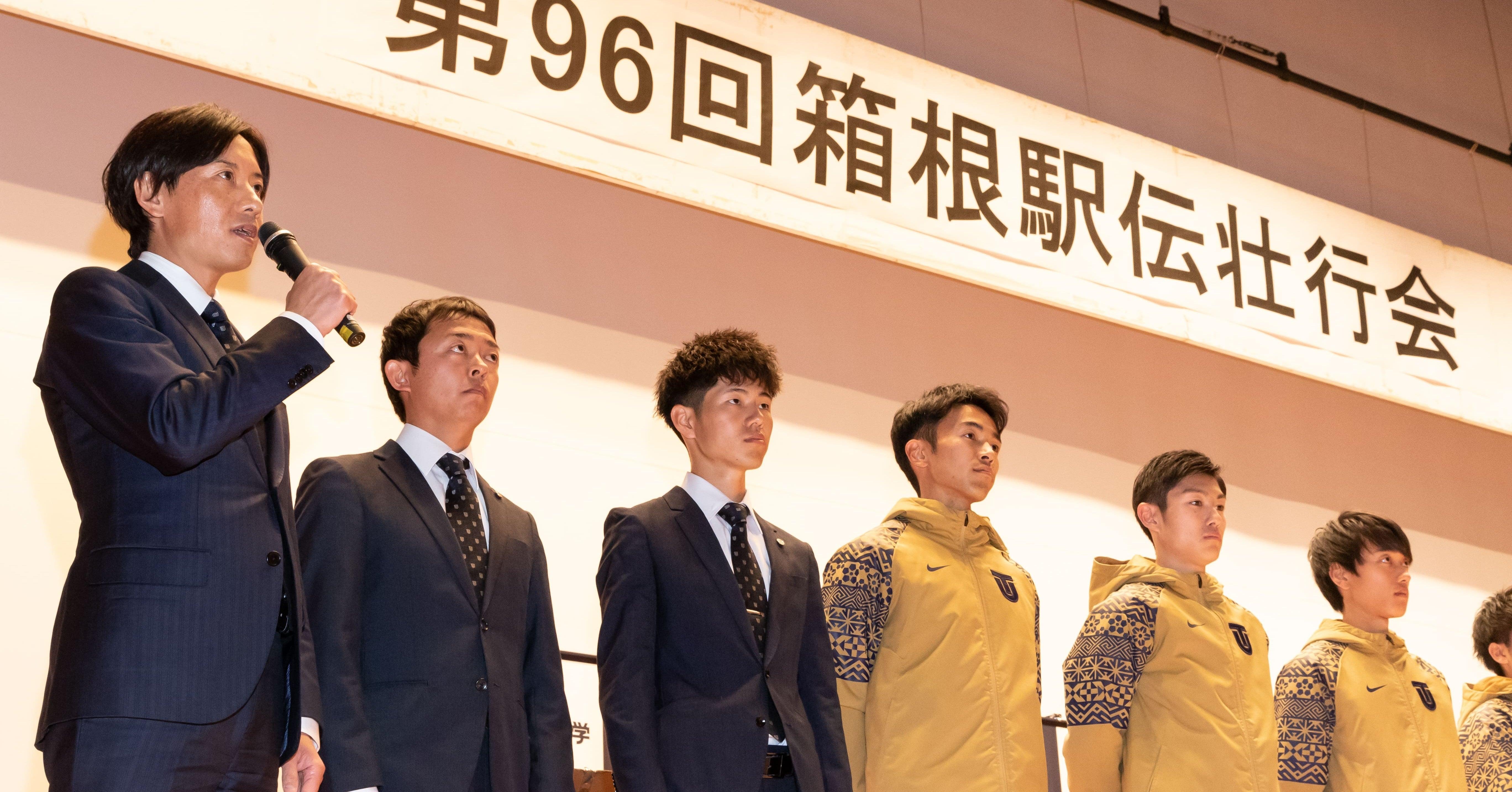 2020 東洋 駅伝 大学 箱根