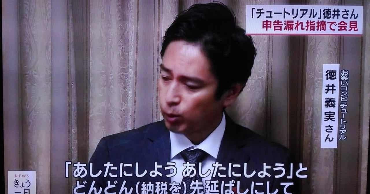 ワイド ナ ショー 徳井