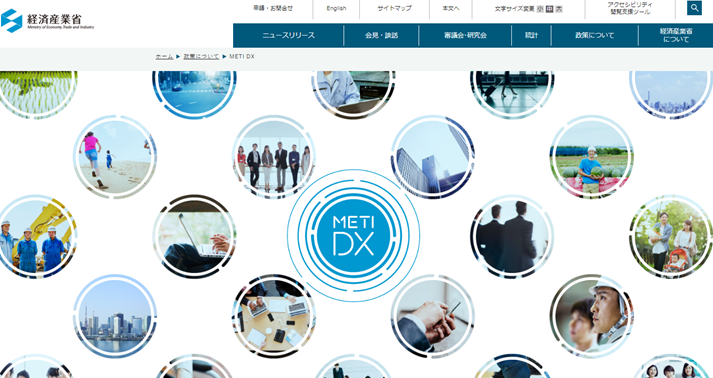 dx 推進 ガイドライン