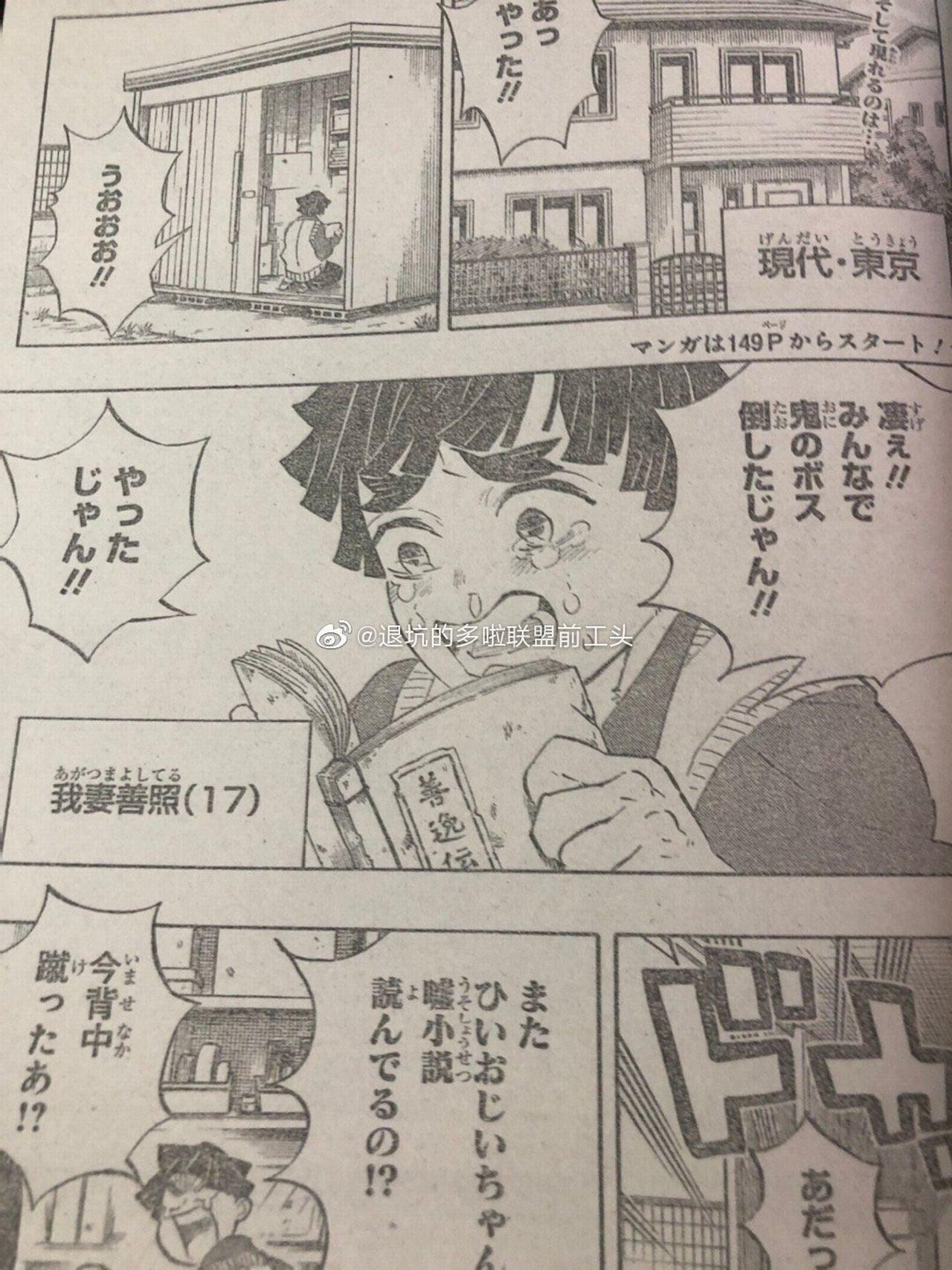 鬼滅の刃 205話 ネタバレ
