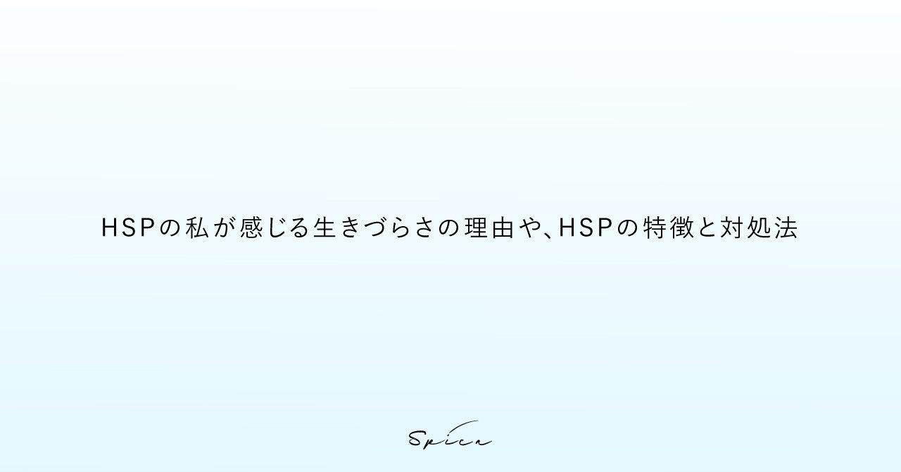 #HSP の私が感じる生きづらさの理由や、HSPの特徴と対処法|吉澤ハナ|note