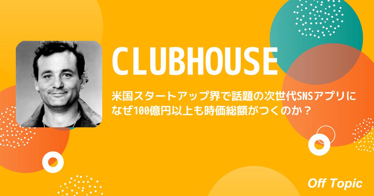 米国スタートアップ界で話題の次世代SNSアプリ・Clubhouseになぜ100億円以上も時価総額がつくのか?|Off Topic - オフトピック|note