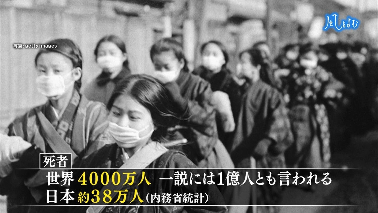 スペイン 風邪 日本 死者
