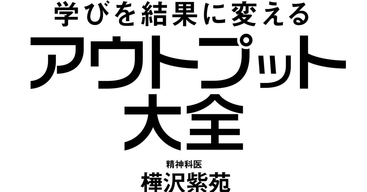 研究 学 樺沢 所 心理