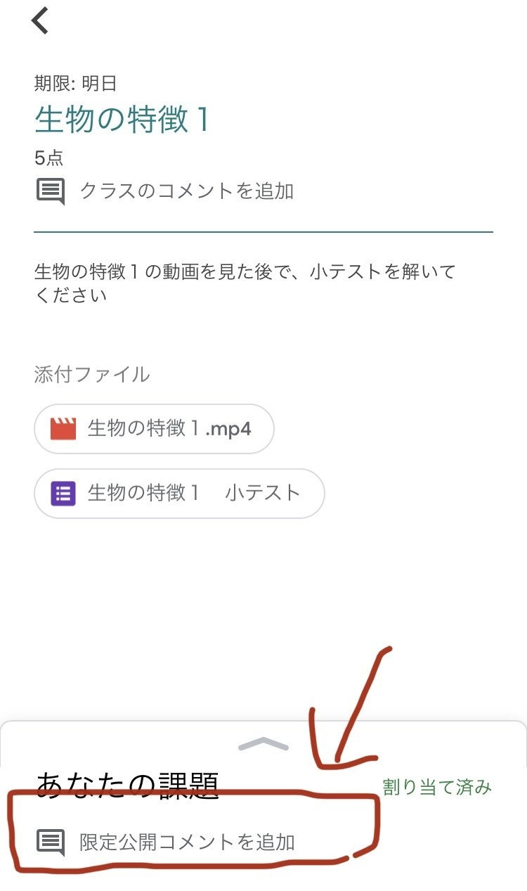 グーグル クラスルーム 限定 コメント