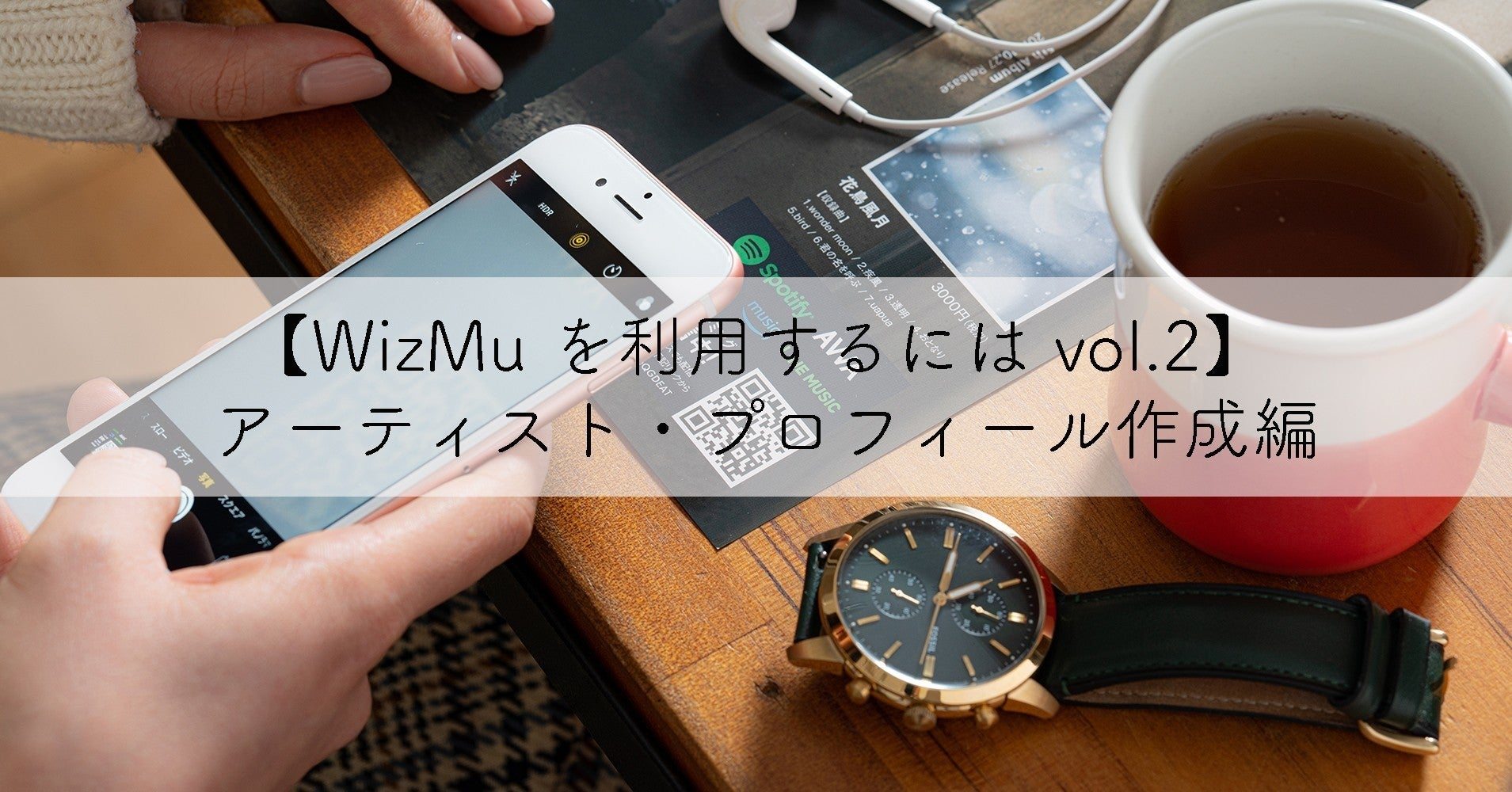 【WizMu を利用するには vol.2】 アーティスト・プロフィール作成編