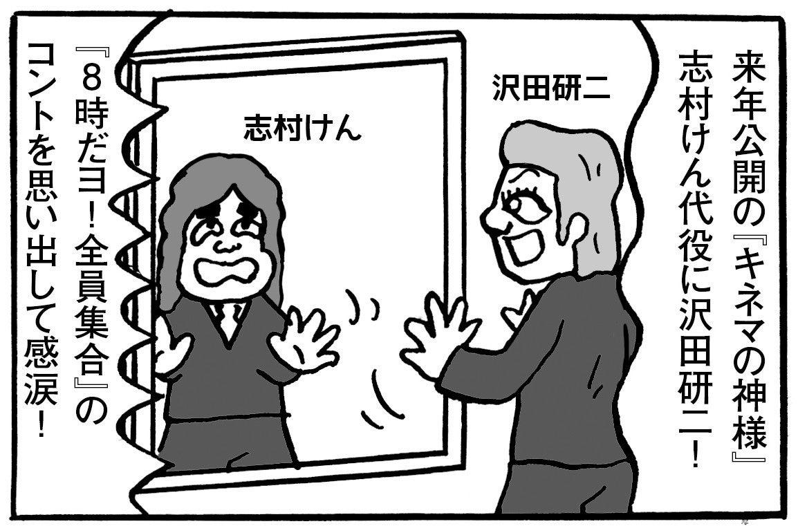 代役 キネマ けん の 志村 神様
