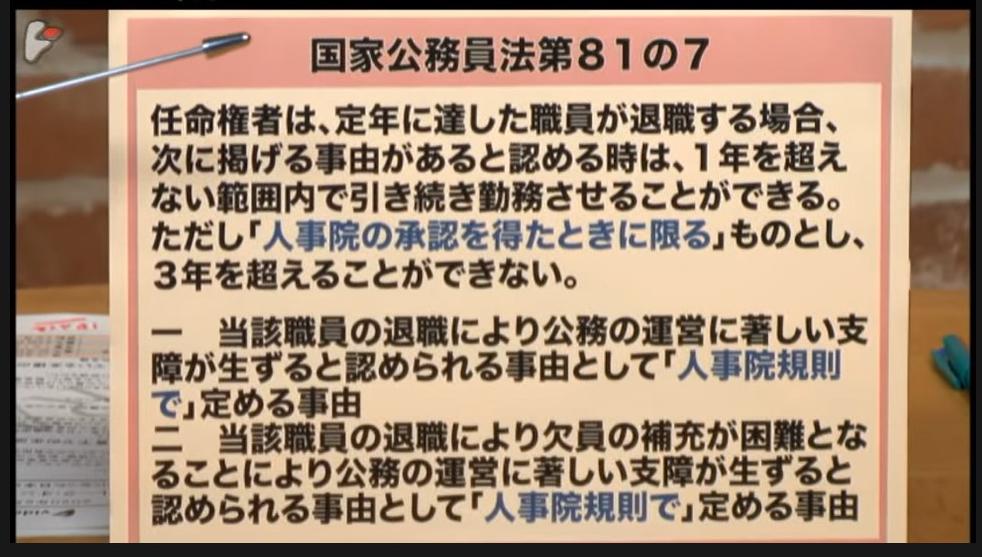 検察庁法3