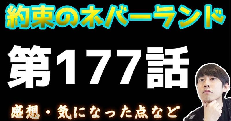 177 約 ネバ