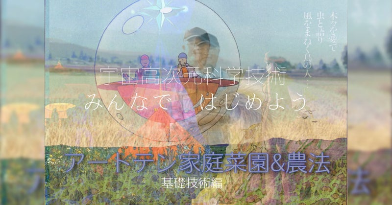農法 アートテン