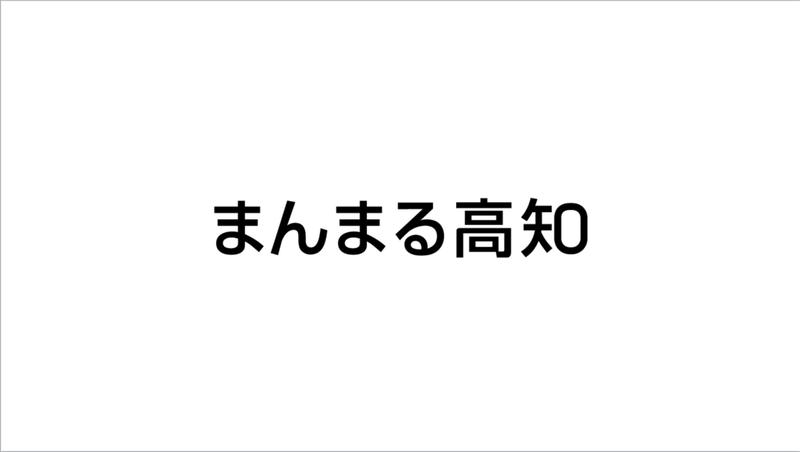 スクリーンショット 2020-05-18 14.00.58