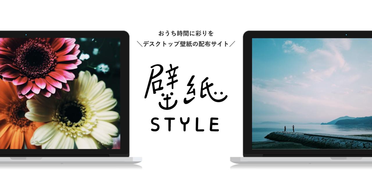 壁紙配布サイト 壁紙style を公開しました Nayo 旅好きデザイナー イラストレーター Note