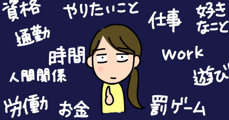 に たく 仕事 ない 行き 明日