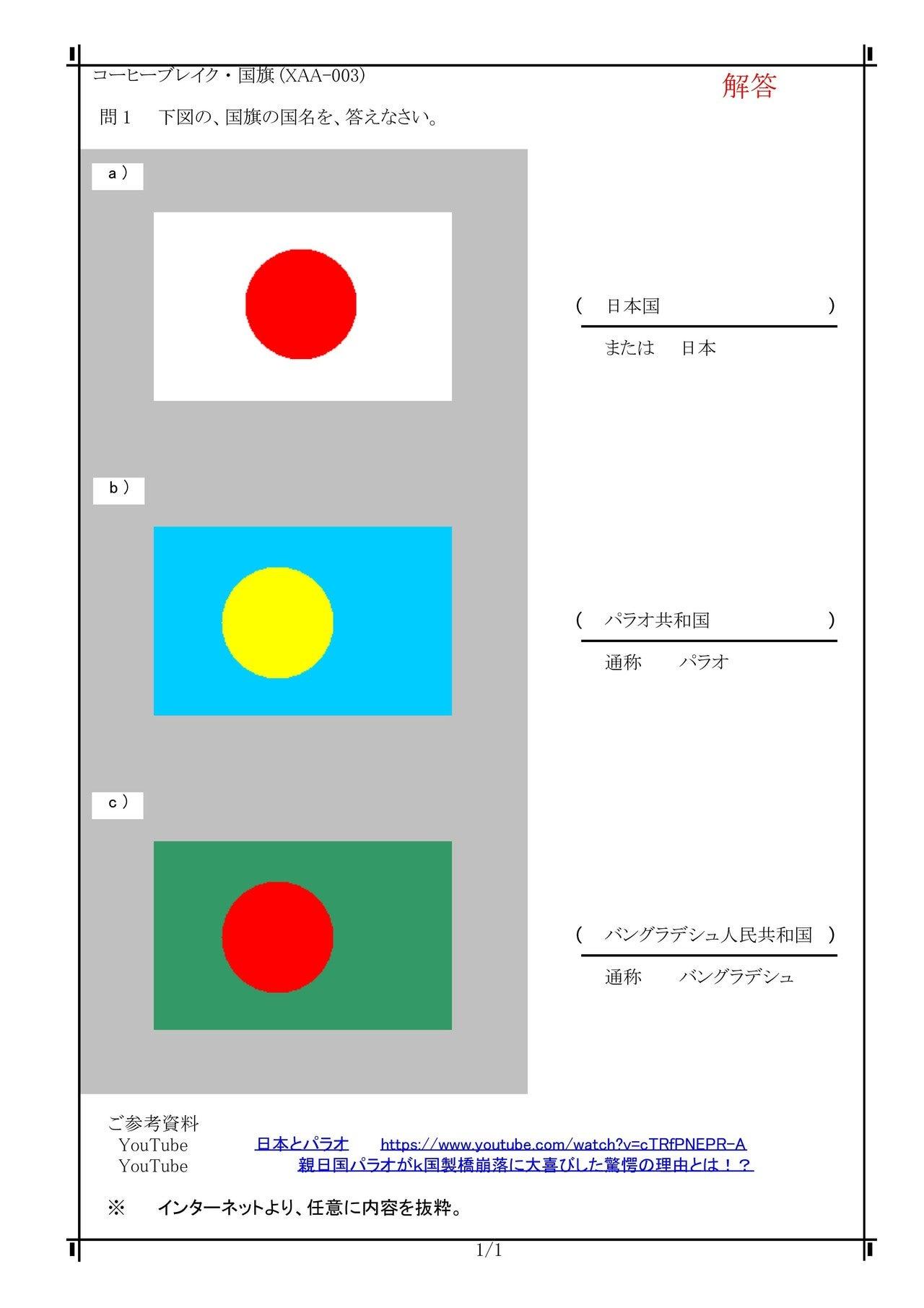 国旗 バングラデシュ
