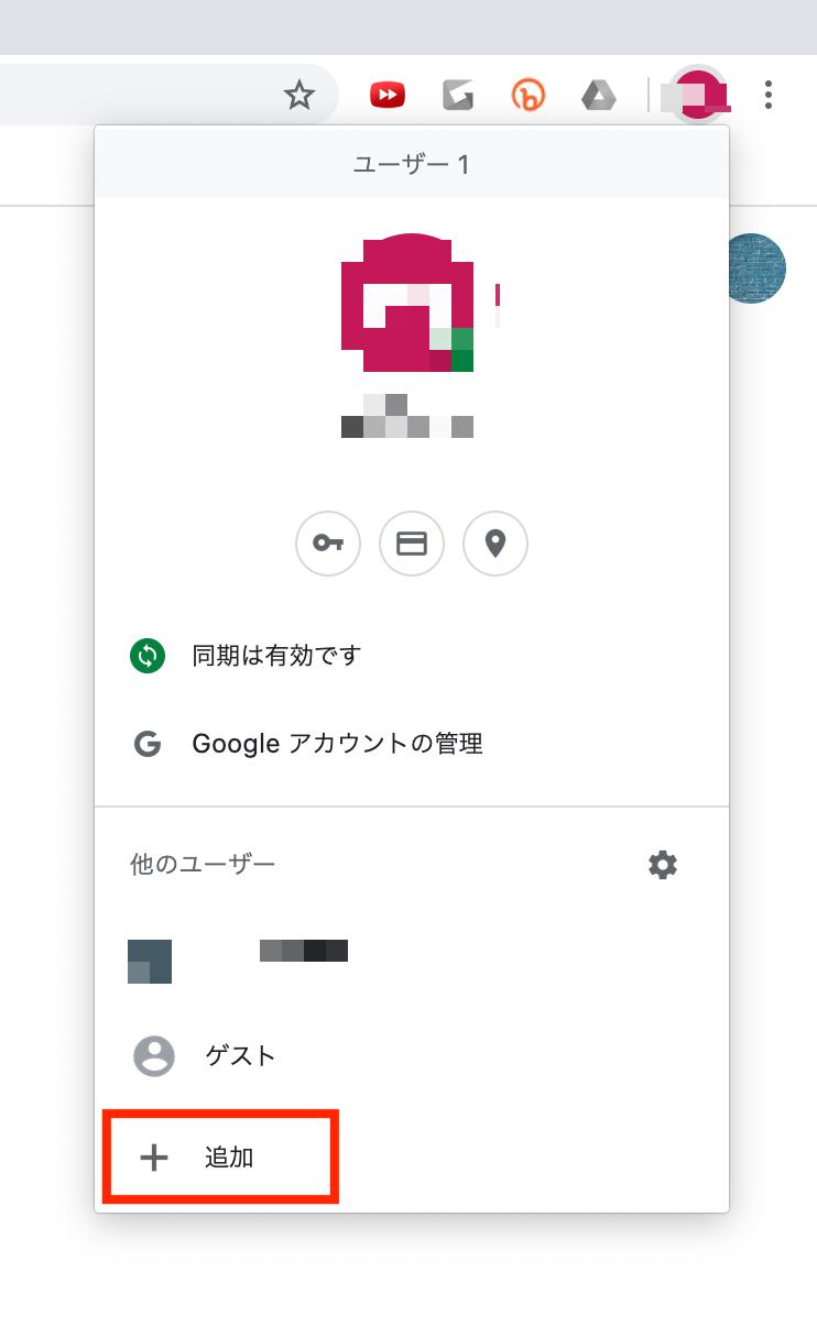 Chrome ログイン google