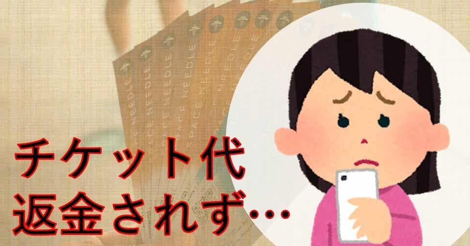 劇団 四季 公演 中止