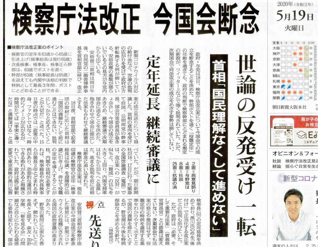 継続審議受け入れた立憲隠す|大阪のうめ吉|note