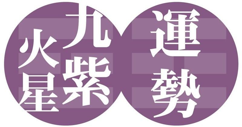 九紫火星今月の運勢 九紫火星 今月の運勢