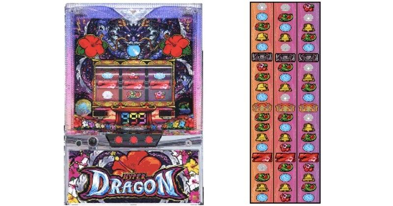 機械 スーパー 割 ドラゴン