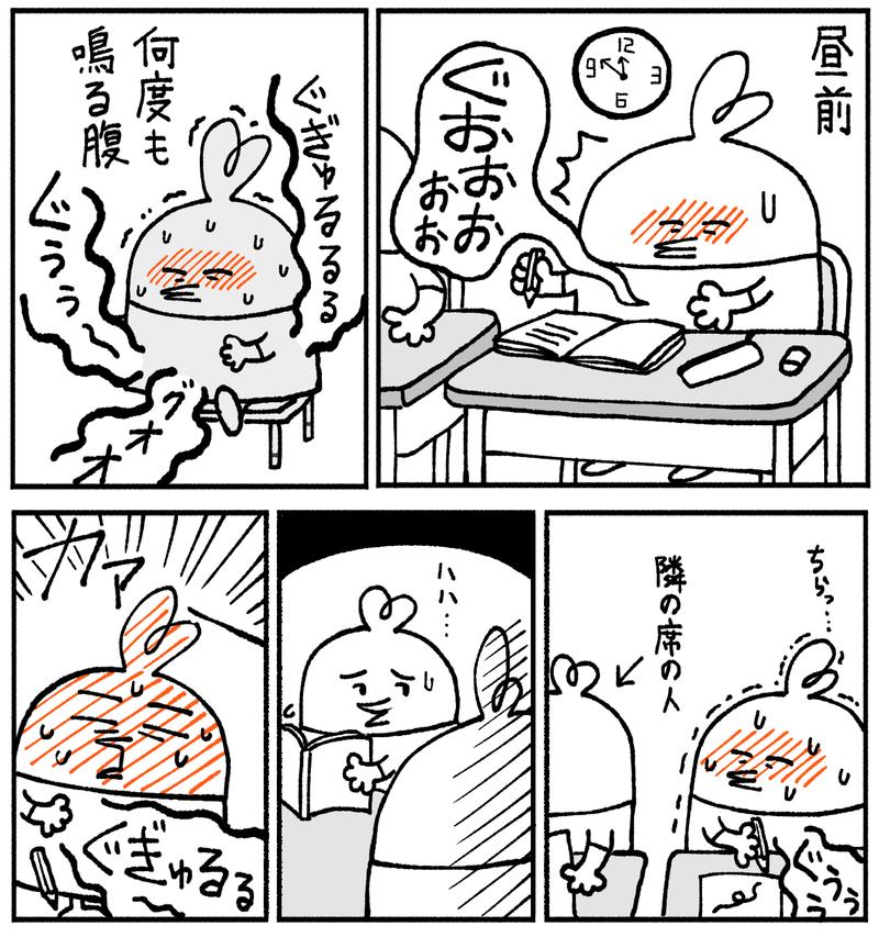 腹鳴恐怖症でつらい話① まんぼ note