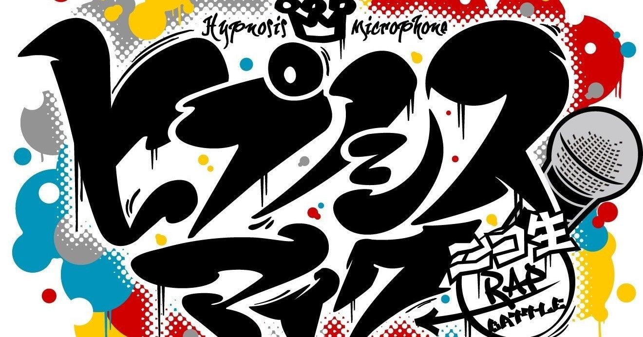 ビッグビジネスとなっている「ヒプノシスマイク」、今までにない新しすぎるエンタメ。従来のヒップホップを昇華させたアート