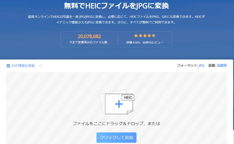 Heic 変換 オンライン