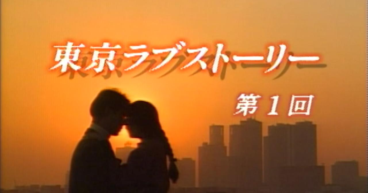 ストリー 東京 ラブ