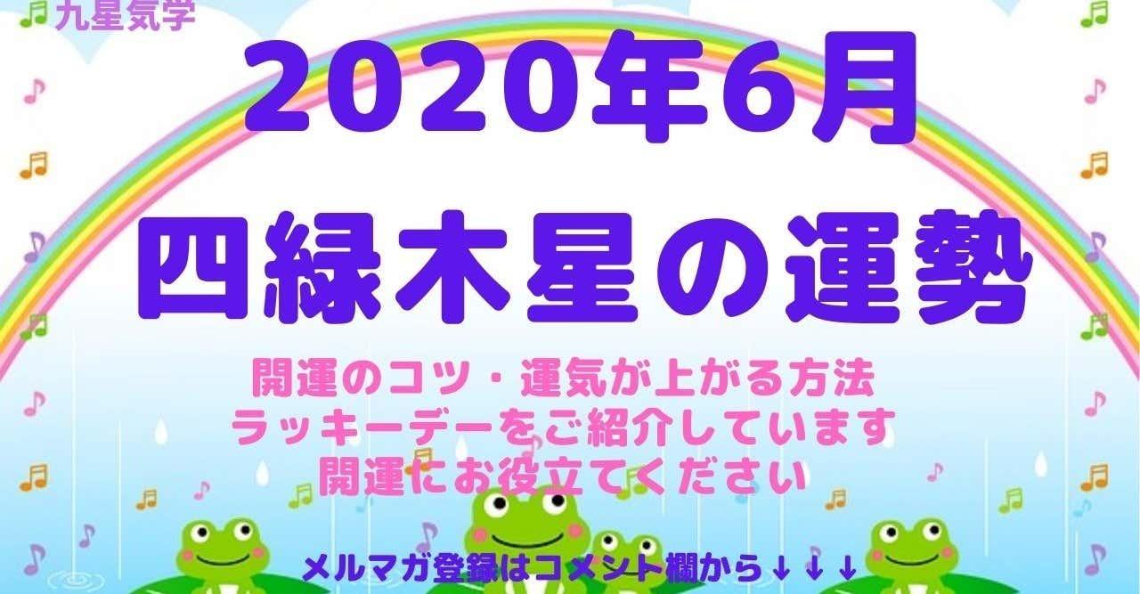 2020 四緑 3 月 木星