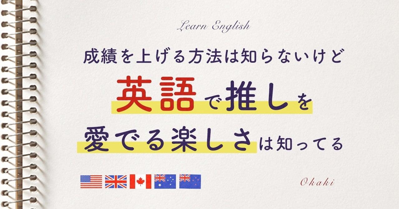 楽し さ 英語