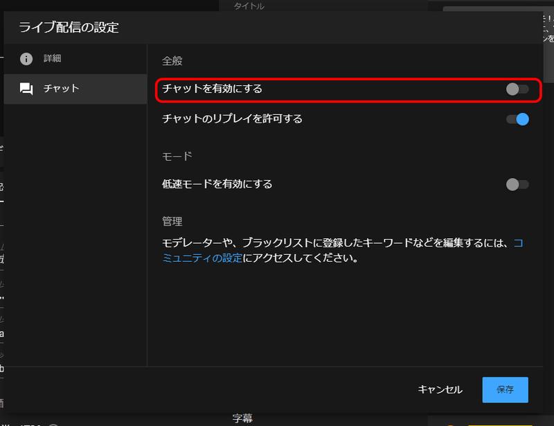 モード Youtube 低速