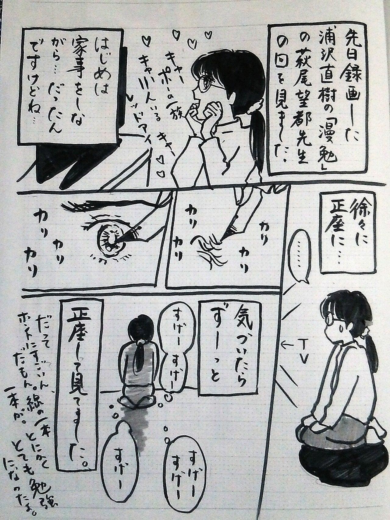 直樹 浦沢
