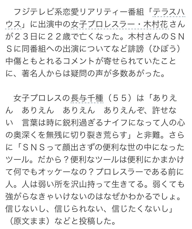 中傷 誹謗 アカウント 花 木村