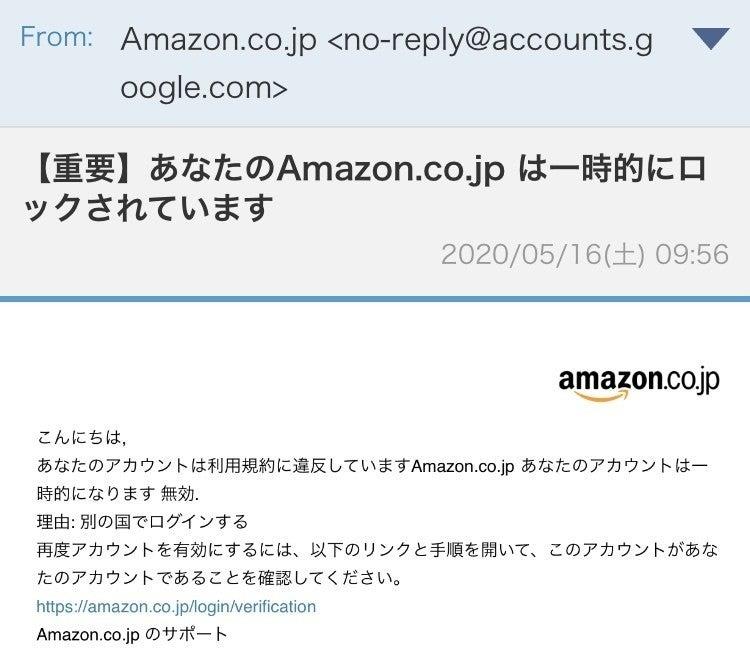 ロック 的 Amazon 一時 に
