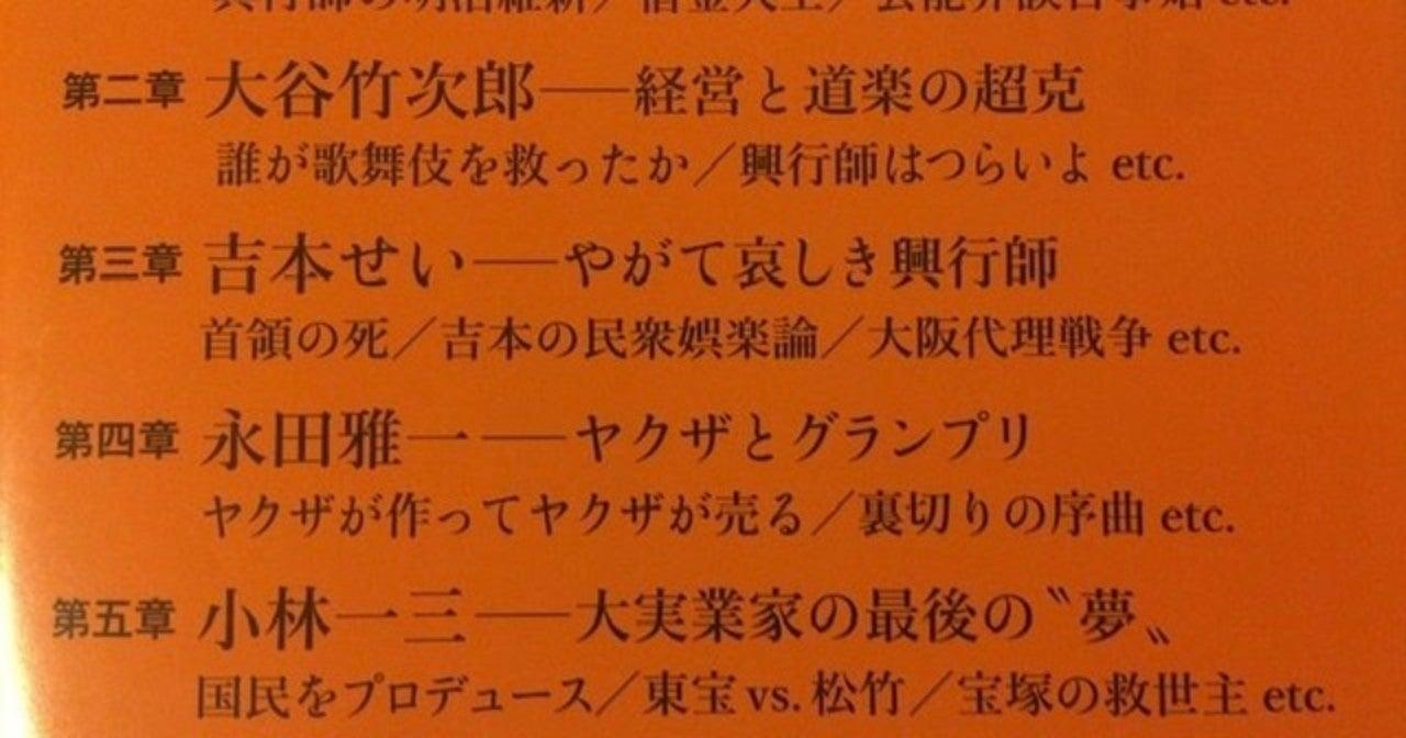 サブカル大蔵経59笹山敬輔『興行師列伝』(新潮新書)|永江雅邦|note