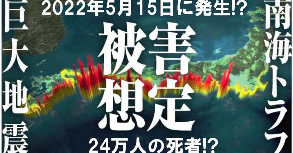 地震 予知 予言 com