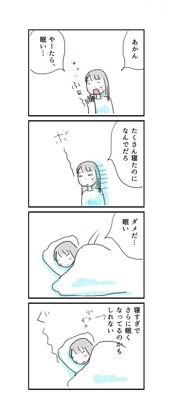 寝 過ぎ 頭痛